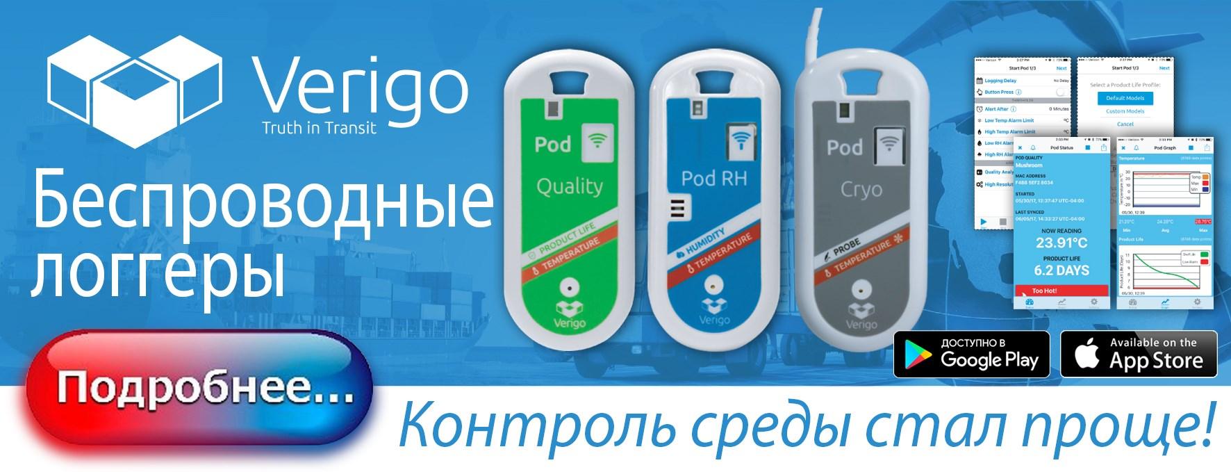 Bluetooth логгеры Verigo