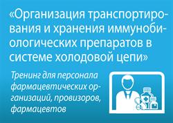 Тренинг «Организация транспортирования и хранения иммунобиологических препаратов в системе холодовой цепи» - фото 4997