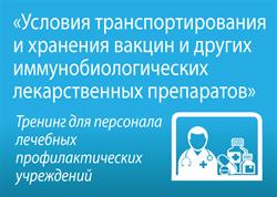 Тренинг «Условия транспортирования и хранения вакцин и других иммунобиологических лекарственных  препаратов» - фото 4998