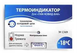 Термоиндикатор для «ГАМ-КОВИД-ВАК»